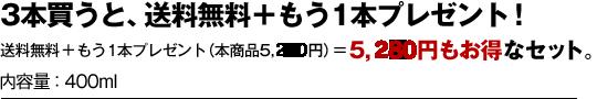 3本買うと、送料無料+もう1本プレゼント! 送料無料(540円)+もう1本プレゼント(本商品5,184円)=5,724円もお得なセット。