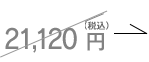 20,736円(税込) →