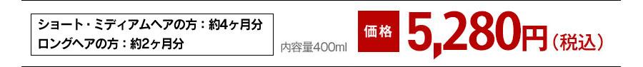 [約2ヶ月分] 内容量400ml 通常価格6,480円(税込) → 特別価格5,184円(税込)