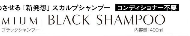頭皮を目覚めさせる「新発想」スカルプシャンプー コンディショナー不要 PREMIUM BLACK SHAMPOO プレミアム ブラックシャンプー 約2ヶ月分 内容量:400ml